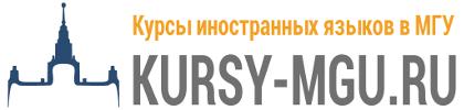 Курсы иностранных языков в МГУ